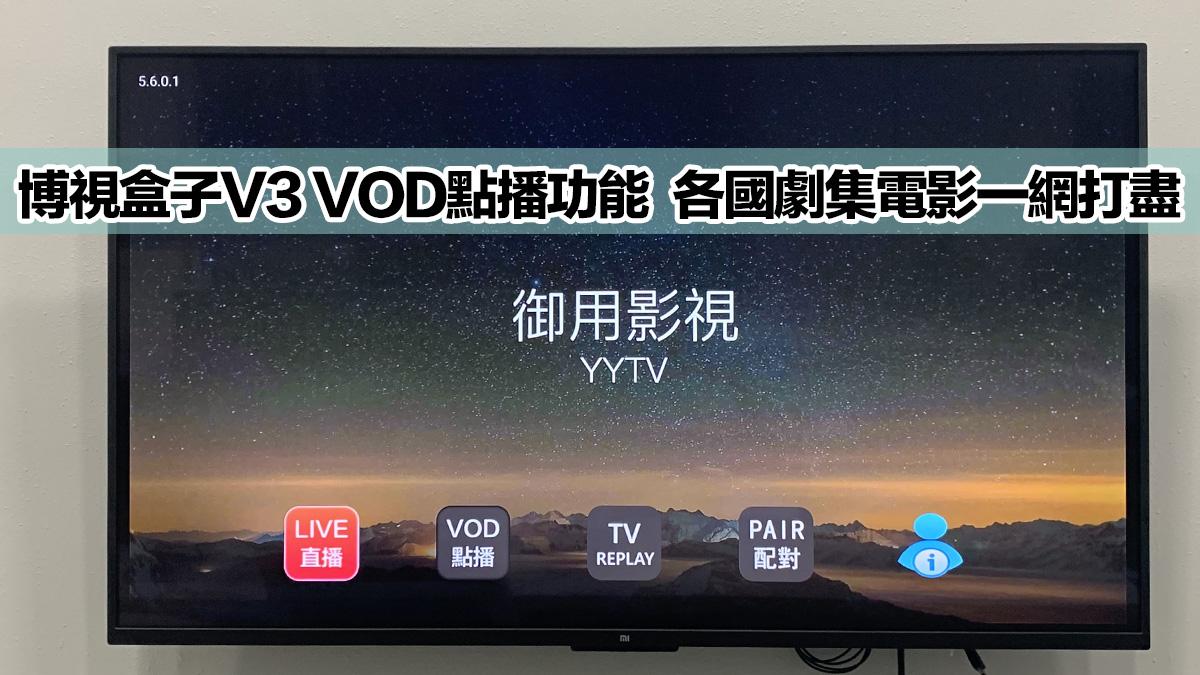 博視盒子V3 VOD點播功能 各國劇集電影一網打盡